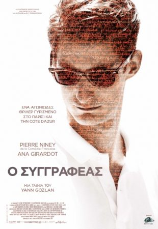 o-syggrafeas-poster-gr