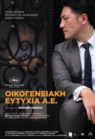 Poster ΟΙΚΟΓΕΝΕΙΑΚΗ ΕΥΤΥΧΙΑ Α.Ε.